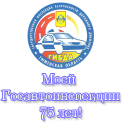 3 июля 2011 года исполняется 75 лет со дня образования Госавтоинспекции МВД