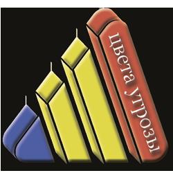 Цвета уровней террористической опасности...Повышенный - синий, высокий- желтый, критический - красный.